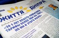 Свежий номер газеты «Життя Дніпра» уже на улицах Днепра: график раздачи