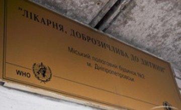Родильное отделение роддома №2 Днепропетровска возобновило свою работу