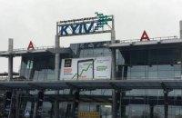 В аэропорту «Киев» задержали торговцев людьми, переправлявших украинок в Грецию для сексуального рабства