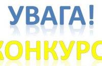 Журналистов Днепропетровской области приглашают присоединиться к всеукраинскому конкурсу