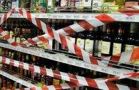 За 1,5 года в Днепре было составлено более 200 админпротоколов за нарушение запрета на продажу спиртного после 22:00, - Руслан Мороз