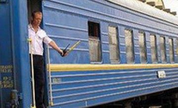 Приднепровская железная дорога вводит новый график движения поездов