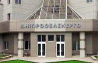 Собрание акционеров «Днепрооблэнерго» не состоялось