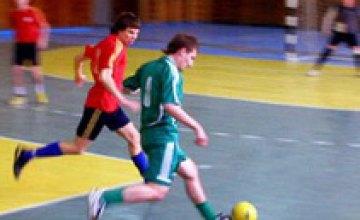 3 апреля состоится финал Кубка Днепропетровска по мини-футболу