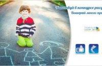 В Facebook стартовал новый конкурс Фонда Александра Вилкула «Семья, Единство, Мир»