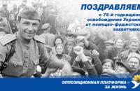 «ОППОЗИЦИОННАЯ ПЛАТФОРМА – ЗА ЖИЗНЬ» поздравляет украинский народ с Днем освобождения Украины от фашистских захватчиков