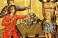 Сегодня православные молитвенно чтут память мучеников Севастиана и дружины его