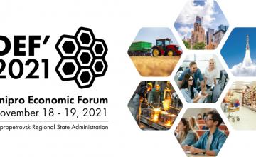 В ноябре в Днепре состоится международный экономический форум DEF-2021: как присоединиться