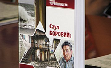 В Днепропетровске прошла презентация книги о роли евреев в истории Украины