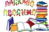 Книги под открытым небом: как библиотеки Днепропетровщины разрушают стереотипы