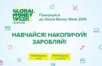 Педагогов, волонтеров и предпринимателей Днепропетровщины приглашают присоединиться ко всемирной «неделе денег»