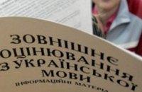 На Днепропетровщине прошли пробные тестирования по ВНО