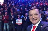 Олег Ляшко на съезде партии сфотографировался с лучшей командой Украины (ФОТО)