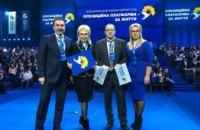 Делегация Днепропетровской области приняла участие во Всеукраинском чрезвычайном съезде «Оппозиционной платформы — За життя»