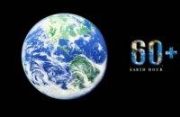 Час Земли-2017: выключите свет на 60 минут, чтобы помочь Планете
