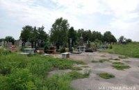 В Марганце 28-летний мужчина акт вандализма на кладбище