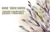 На Днепропетровщине состоится форум «Женское лицо децентрализации»