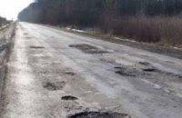 «Укравтодор» призывает украинцев сообщать о ямах на дорогах