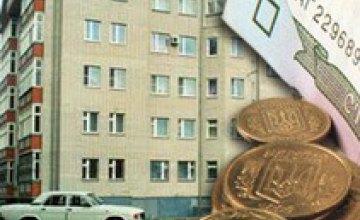 В Днепропетровской области 125 тысяч семей получают жилищные субсидии