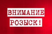 На Днепропетровщине разыскивают 16-летнего Игоря Гаврилюка (ФОТО)