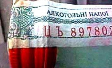 Кабмин Украины ввел новые акцизные марки для алкогольных напитков
