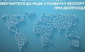 ДнепрОГА создала Совет по развитию экспорта, - Валентин Резниченко