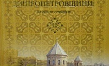 В Днепропетровской области выпустили книгу «Армяне Днепропетровщины: история и современность»
