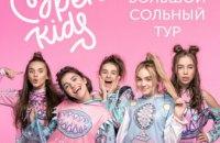OpenKids– первые тинейджеры Украины, которые собирают залы по всей Украине