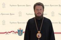 Обращение главы Представительства УПЦ в связи с фактами массовых нарушений прав человека в Украине