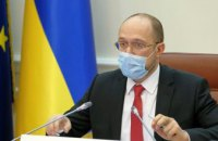 После жестких карантинных мер в Украине власти должны подготовить новые социальные стандарты, -  Денис Шмыгаль
