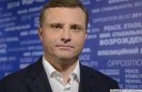 У Левочкина отрицают арест активов во Франции, – СМИ