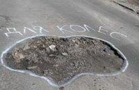 «Укравтодор» завтра начнет принимать электронные жалобы на состояние дорог