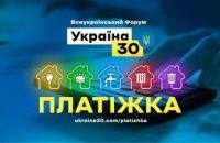 На другому всеукраїнському форумі «Україна 30» говорять про тарифи