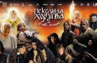 В Днепре состоится встреча с создателями фильма «Адская Хоругвь»
