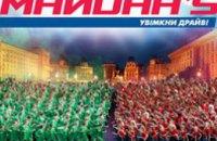 В субботу майдансеры Кривого Рога сразятся за победу в проекте