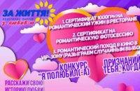 «За життя з любов'ю»: принимайте участие в конкурсе признаний ко Дню влюбленных