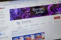 Спектакли, вебинары и сказки: в Днепре появился youtube-канал о культуре
