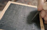 Британские археологи нашли древнейший рукописный документ страны и первое упоминание Лондона
