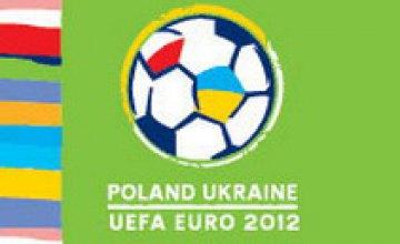 22 мая в Днепропетровске пройдет круглый стол по вопросам проведения и подготовки Евро-2012