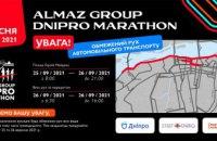 Спортсмени з різних країн світу, благодійна «Миля добра» та 300 тис. грн призового фонду: яким буде «Almaz Group Dnipro Marathon»