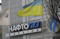 НАК «Нафтогаз Украины» получит от «Газпрома» $2 млрд аванса