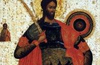 Сегодня православные почитают память Великомученика Никиты