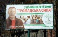 В Днепропетровске демонтируют билборды с изображением Краснова