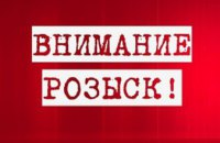 В Каменском разыскивают 13-летнюю девочку с особой приметой (ФОТО)