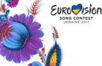 Кабмин разрешил безгранично тратить деньги при подготовке к Eurovision-2017