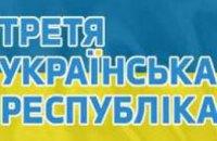 Минюст зарегистрировал партию «Третья украинская республика»