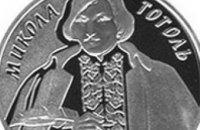 НБУ выпустил новую юбилейную монету «Николай Гоголь»