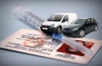 На Днепропетровщине мужчина заплатит 40 тыс. грн за управления авто в состоянии наркотического опьянения