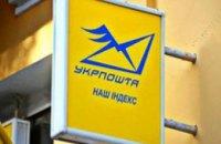 В Украине повысили тарифы на почтовые услуги