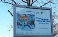 Вместо рекламы: на бигбордах Днепра появились детские рисунки (ФОТО)
